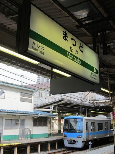 松戸駅に停車中の小田急4000形。