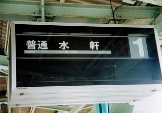 ④駅行先表示パタパタ