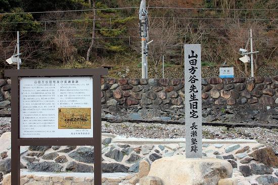 ⑤山田方谷碑