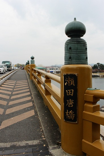 ⑦瀬田の唐橋