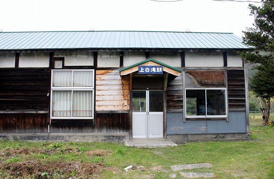 ⑩上白滝駅