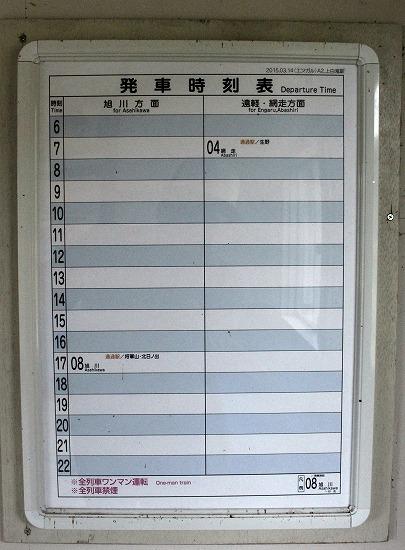 ⑪一日1本の時刻表