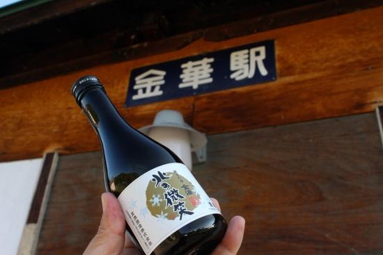 ㉙金華で呑み鉄 (550x367)