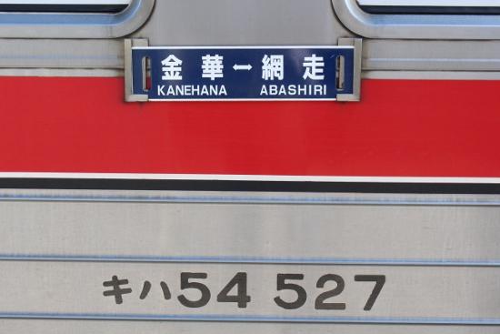㉚金華-網走サボ (550x367)