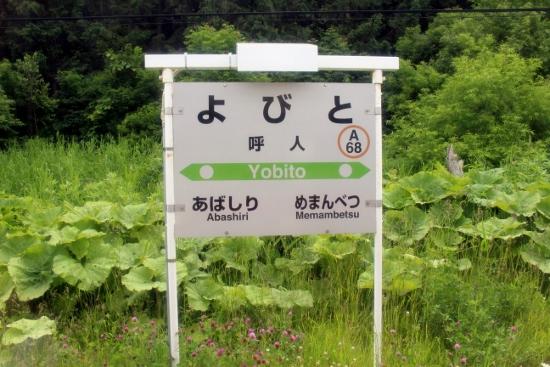 ㊳呼人駅名票 (550x367)