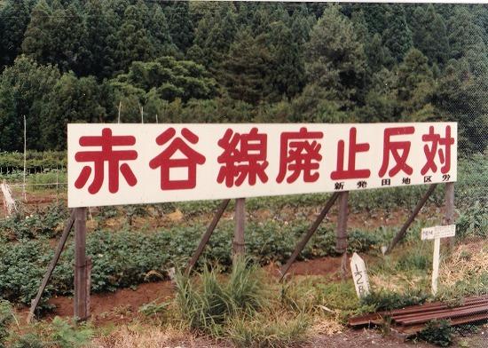 ②廃止反対[米倉駅)