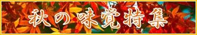 akinomikaku1.jpg