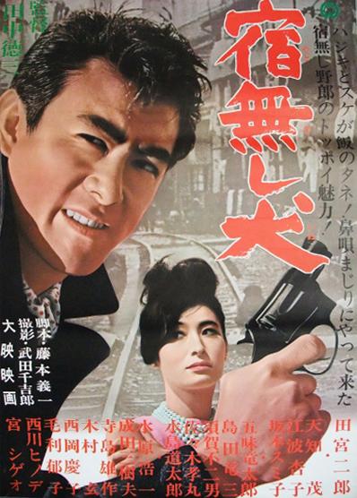 1964_Yadonashiinu_pst.jpg