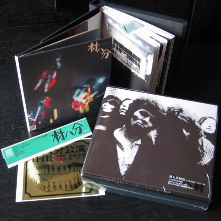 01_村八分_CD-BOX