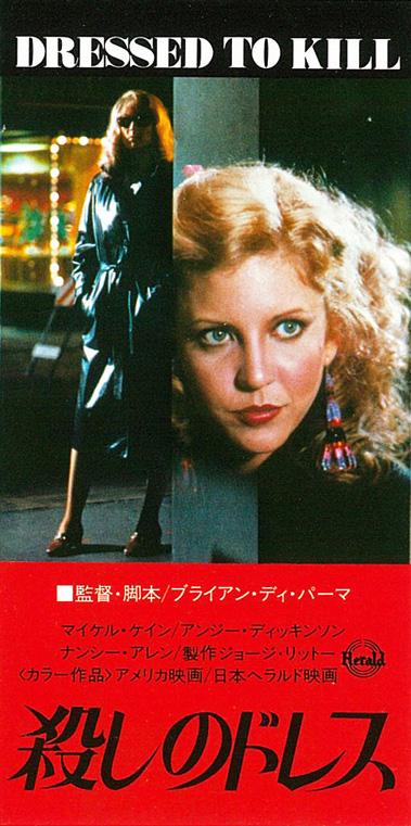1981_殺しのドレス