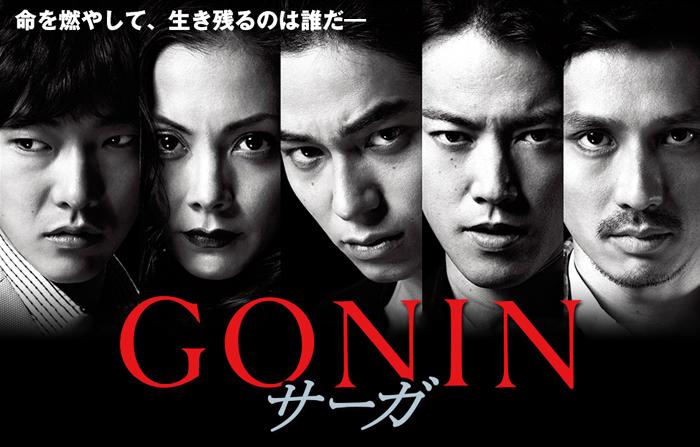 GONIN-saga_ps.jpg
