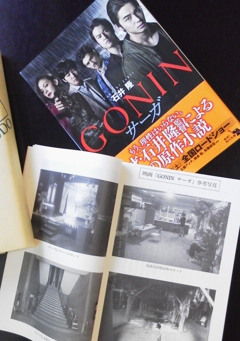GONINsaga_book.jpg