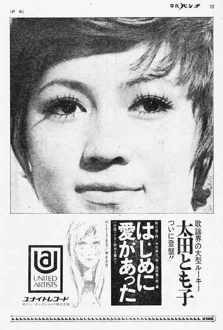 Punch_70-0608_OotaTomoko_bwpr.jpg