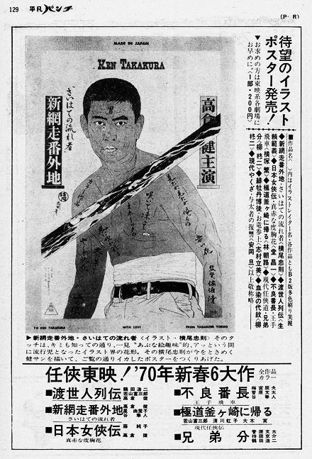 Punch_70_TakakuraKen_bw.jpg