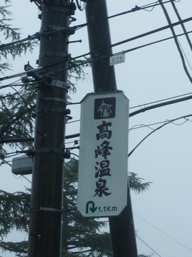 20150830・高峰高原1-16