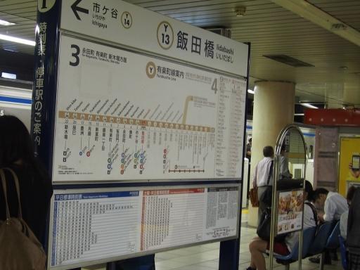 20150920・結婚式鉄写01・有楽町線飯田橋