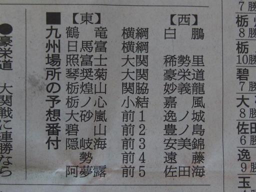 20150928・相撲03