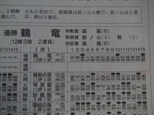 20150928・相撲04