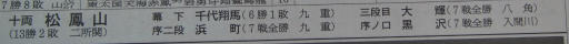 20150928・相撲05