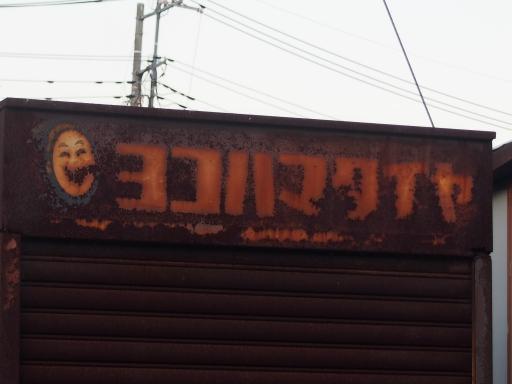 20151018・菩提樹散歩・ネオン05
