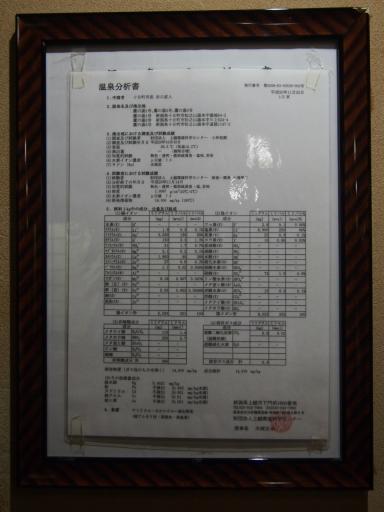 20151025・松之山4-21・大