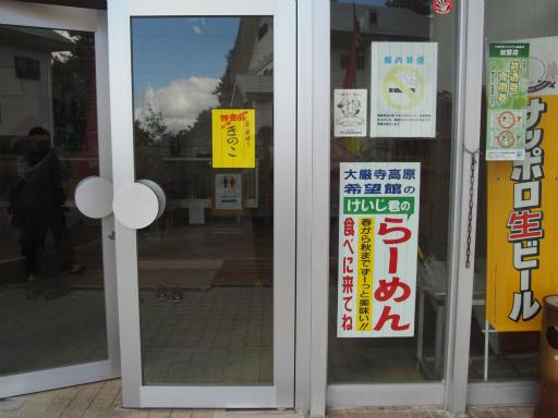 20151025・松之山5-23