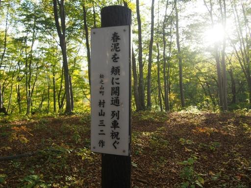 20151025・松之山8-15・中
