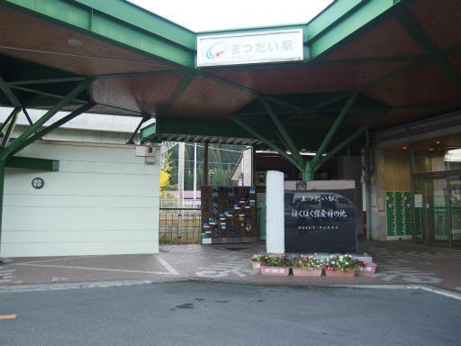 20151025・松之山・まつだい駅01