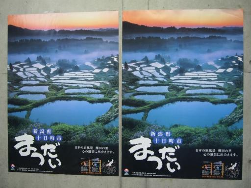 20151025・松之山・まつだい駅16・大