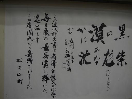 20151025・松之山ネオン08
