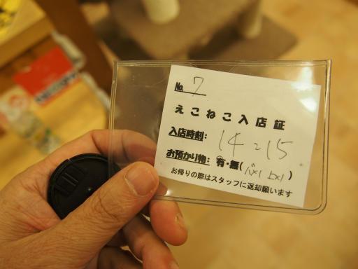 20151107・えこねこ1-09