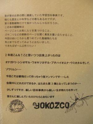 151002-YOKOZCO.jpg