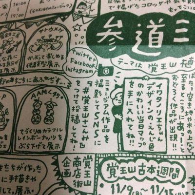 151018-kakuozanshinbun.jpg