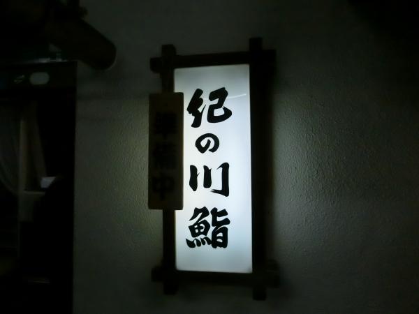 鐵子の小屋 012