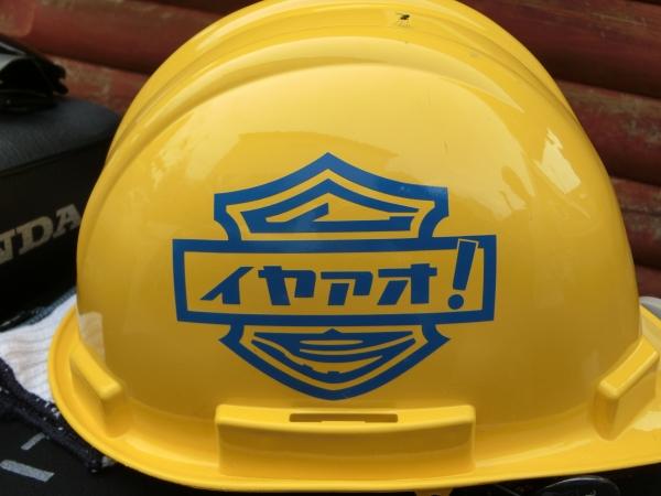 鐵子の小屋 022
