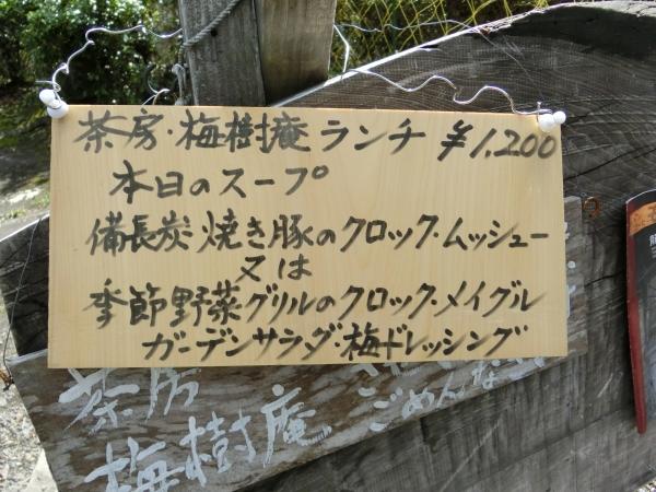 鐵子の小屋 054