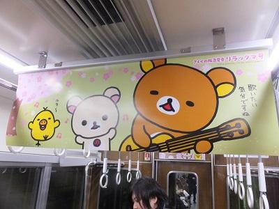 阪急1300系リラックマ 中吊り