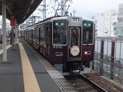 阪急8300系古都 8332