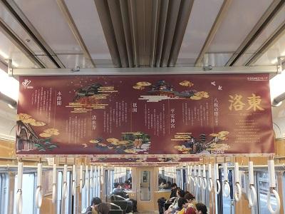 阪急8300系古都 中吊り
