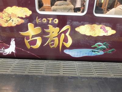 阪急8300系古都ロゴ