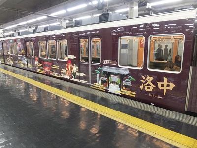 阪急8300系古都 8883側面
