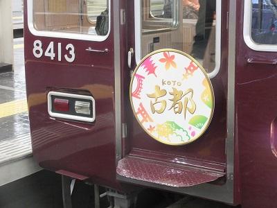 阪急8300系古都 8413ヘッドマーク