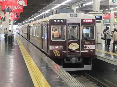 阪急京とれいん フロント
