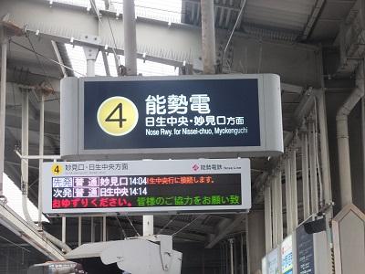 川西能勢口駅 能勢電ホーム案内