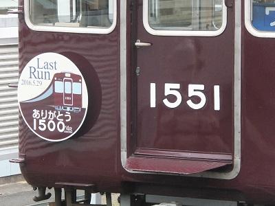 能勢電1500系1551 2
