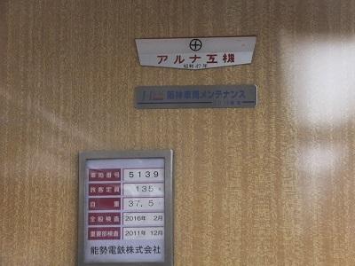 能勢電5100系5139 2