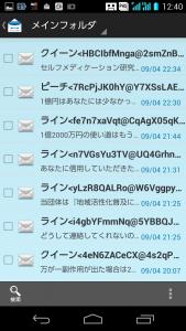 2015.09.05.詐欺メール2