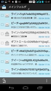 2015.09.05.詐欺メール3