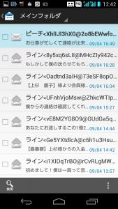 2015.09.05.詐欺メール4