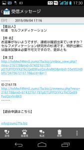 2015.09.05.詐欺メール5-2